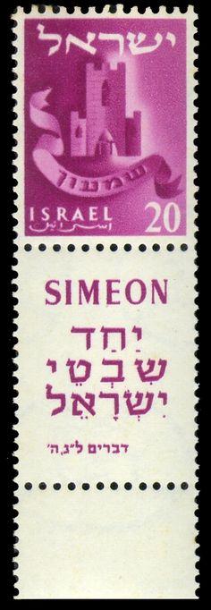 Stamp of Israel - Tribes - 20mil - Tribus de Israel - Wikipedia, la enciclopedia libre