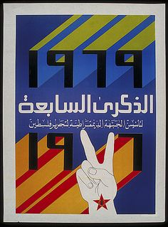 DFLP – 1969-1976 | The Palestine Poster Project Archives