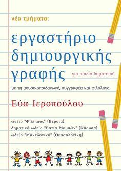 Εργαστήριο δημιουργικής γραφής με την Εύα Ιεροπούλου στο Ωδείο Φίλιππος