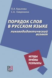 "Publishing House ""Russian Language"". Courses"