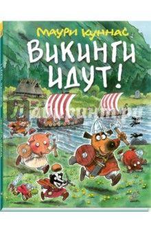 Маури Куннас - Викинги идут! обложка книги