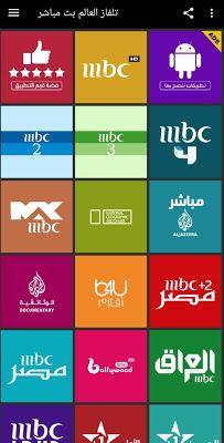 شاهد جميع القنوات العربية والعالمية بث مباشر مع تطبيق تلفاز العالم قنوات عربية عالمية بث حي مباشر 2020 In 2020 World Tv Tv App