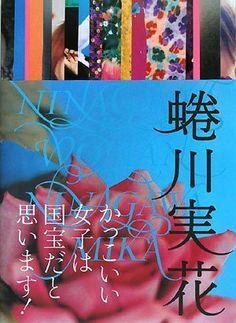 NINAGAWA WOMAN 蜷川 実花, http://www.amazon.co.jp/dp/4062150115/ref=cm_sw_r_pi_dp_-JbGrb1KJSAN5
