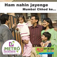 Affordable Homes now available in Mumbai from Rs 40 to 80 lacs only, across 45 locations from Bandra to Borivali & Mulund to Matunga to select property of your choice. Visit MMRDA grounds from 17th to 20th March – 11am to 7 pm to know more details, vote & book for your preferred location at your price. Log on to www.mahaopinion.com to register for free or call 022 42275757.