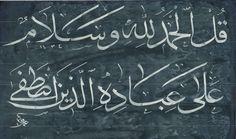 قل الحمد لله وسلام على عباده الذين اصطفى