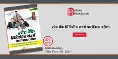 State Bank Clerical Cadre Preliminary Exam Book with 30% Off.