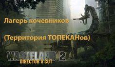 """Wasteland 2: Director's Cut 1080p60 """"Лагерь кочевников"""" """"ТОПЕКАНЫ"""""""