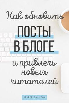 Как обновить старые посты в блоге Self, Instagram, Blogging