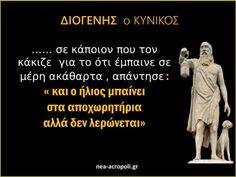 Ancient Words, Unique Quotes, Greek Life, Common Sense, Karma, Philosophy, Truths, Literature, Life Quotes