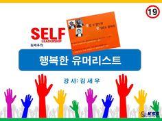 행복멘토단 주관 송년국회행복특강<행복한 유머리스트>강의자료 PPT 1 www.supportgroup.kr