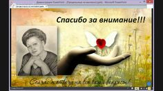 "Вебинары ""InfostarsCG"". Елена Лаврентьева. 2"