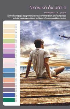 ΧΡΩΜΑΤΟΛΟΓΙΟ ΧΡΩΤΕΧ - Συνδυασμοί Χρωμάτων - Χρώματα   Μιχόπουλος   από το 1957