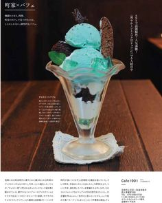 Cafe1001にようこそ! - 京都 Cafe 1001 Sugar Rush, Mint Chocolate, Illustrations And Posters, Cute Food, Frozen Yogurt, Tiffany Blue, Milkshake, Mint Green, Monitor
