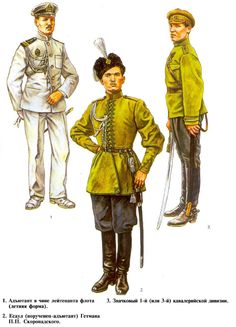 1. Adjutant with the rank of naval lieutenant, summer form 2. Captain (messenger-de-camp) Hetman P.P.Skoropadsky 3. Znachkovy 1st (or 3rd) Cavalry Division
