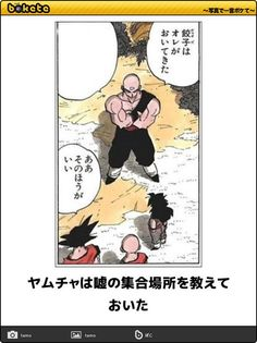 Dragon Ball, Family Guy, Humor, Guys, Comics, Funny, Fictional Characters, Naver, Cheer