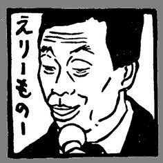 Shimizu Akira