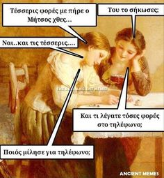 Ancient Memes, Funny Quotes, Funny Memes, Funny Shit, Funny Pictures, Life, Greek, Table, Humor