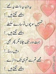 Tumhe sochu toh saare silsiley ache lagte h😍 Nice Poetry, Poetry Pic, Sufi Poetry, Love Shayari Romantic, Urdu Poetry Romantic, Love Poetry Urdu, Urdu Quotes, Poetry Quotes, Quotations
