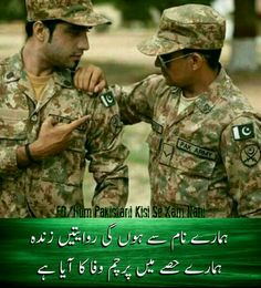Pakistan Defence, Pakistan Armed Forces, Pakistan Photos, Pakistan Zindabad, Poetry About Pakistan, Army Poetry, Pak Army Quotes, Pak Army Soldiers, Pakistan Independence Day