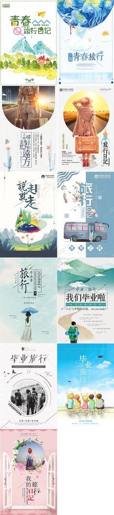 校园毕业旅行旅游折扣活动宣传单海报照片排版设计PSD素材图模版-淘宝网
