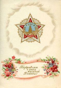 Открытка , выпущенная к празднованию первой годовщины Дня Победы  худ. Григорьянц П. 1946г.