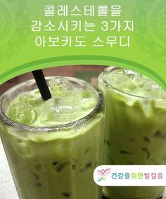 Diet Recipes, Healthy Recipes, Avocado Smoothie, Juicing For Health, Breakfast Smoothies, Kimchi, Easy Cooking, Food And Drink, Tasty