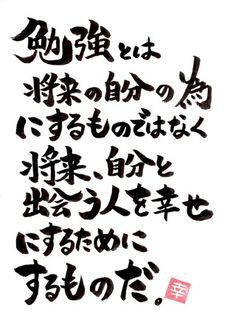Pin on 中文 Pin on 中文 Wise Quotes, Famous Quotes, Words Quotes, Wise Words, Inspirational Quotes, Sayings, Japanese Quotes, Japanese Words, Advertising Slogans