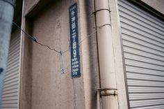 神田明神 Chiyoda Tokyo, Japan / AGFA VISTAPlus / Nikon FM2 - 這個勾勾原本掛著一串風鈴,在那個夏日。妳拿出了手機紀錄風鈴的聲音,而我在旁邊靜靜的聽,靜靜的看著妳。  後來我再次回來,風鈴就不見了 ...  Nikon FM2 Nikon AI AF Nikkor 35mm F/2D AGFA VISTAPlus ISO400 1001-0028 2015-10-04 - #AGFA #VISTAPlus #ISO400 #Nikon #FM2 #35mm #Japan #Tokyo