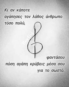 Greek Quotes, Forever Love, Math, Inspiration, Miniatures, Woman, Biblical Inspiration, Math Resources, Endless Love