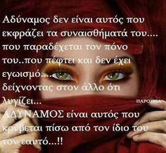 Greek Quotes, Mother Mary, Great Words, Wisdom Quotes, Food For Thought, First Love, Thoughts, Feelings, Life
