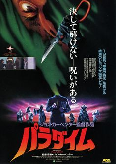 Prince of Darkness japanese poster
