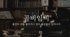 세상을 즐겁게 피키캐스트 Korean Writing, Korean Quotes, Typography, Lettering, Korean Language, Drawing Tips, Proverbs, Cool Words, Identity