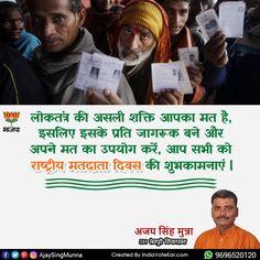 लोकतंत्र की असली शक्ति आपका मत है, इसलिए इसके प्रति जागरूक बने और अपने मत का उपयोग करें, आप सभी को राष्ट्रीय मतदाता दिवस की शुभकामनाएं | #AjaySinghMunna #BJP #NationalVotersDay