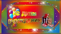 #СДНЕМРОЖДЕНИЯ! Красивое поздравление с Днем Рождения милая!
