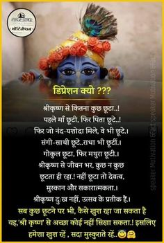 Life Quotes Disney, Bff Quotes Funny, Hindi Quotes On Life, Quotes About God, Krishna Quotes In Hindi, Radha Krishna Love Quotes, Lord Krishna, Morals Quotes, Knowledge Quotes
