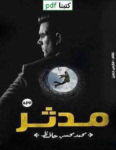 تحميل رواية مدثر Pdf محمد محسن حافظ Books Movie Posters Lie