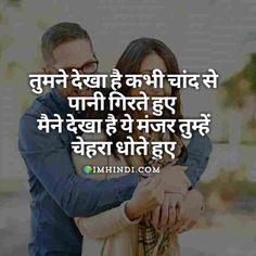 Romantic Shayari On Love in Hindi Mast Beautiful HD Wallpaper Happy Shayari In Hindi, Love Poems In Hindi, Romantic Shayari In Hindi, Poetry Hindi, Muslim Love Quotes, Love Quotes For Her, Romantic Love Quotes, Love Shayari In English, English Love Quotes