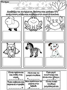 Με βάρκα και σωσίβιο 1. Φύλλα εργασίας και εποπτικό υλικό για την α΄ … Greek Language, Book Activities, Playing Cards, Comics, Books, Libros, Comic Book, Book, Comic Books