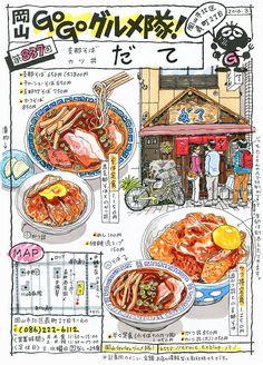 Okayama. (n.d.). Go go gourmet corps!