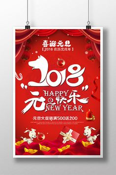 cartoon festive new years day poster designpikbesttemplates