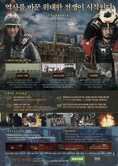 명량 / ROARING CURRENTS / moob.co.kr / [영화 찌라시, movie, 포스터, poster]
