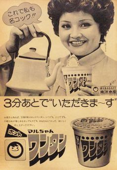 東洋水産 マルちゃんホットワンタン 春川ますみ 広告 1973