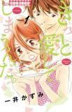 Kitto Aishite Shimau n da. Manga english, Kitto Aishite Shimau n da. Vol.1 Ch.3 - Read naruto manga in Nine Manga