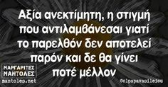 Αξία ανεκτίμητη, η στιγμή που αντιλαμβάνεσαι γιατί το παρελθόν δεν αποτελεί παρόν και δε θα γίνει ποτέ μέλλον Greek Quotes, Just For Laughs, Wisdom Quotes, Sarcasm, Facts, In This Moment, Words, Funny, Random Stuff