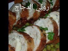 مطبخ ام وليد رولي الدجاج و لا اسهل - YouTube