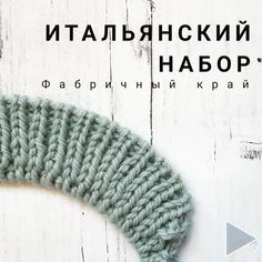 Knitting Stiches, Knitting Videos, Knitting Needles, Knitting Patterns Free, Free Pattern, Knit Crochet, Crochet Hats, Different Stitches, Bind Off