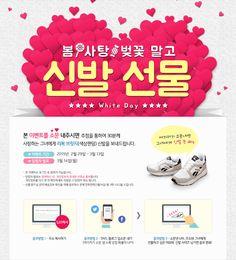 [ABC마트 이벤트 ] 화이트데이!! 봄~사탕,벚꽃말고 신발선물하세요 http://www.abcmart.co.kr/abc/promotion/startEvent?eventId=000274