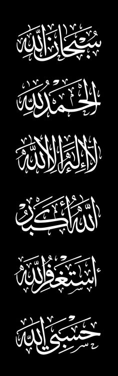Free Islamic Calligraphy | ٦ تسابيح – أسود
