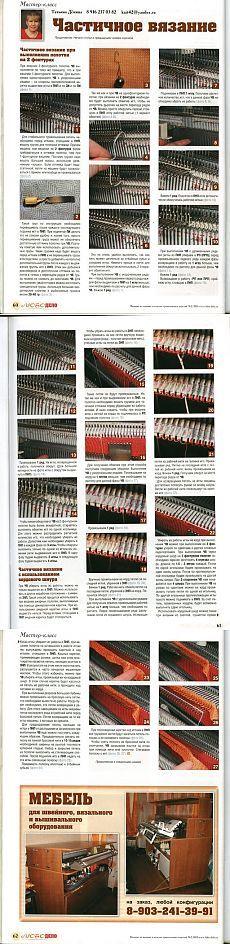 Машинное вязание. Частичное вязание на двух фонтурах.