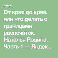 От края до края. или что делать с границами распечаток. Наталья Родина. Часть 1 — Яндекс.Видео